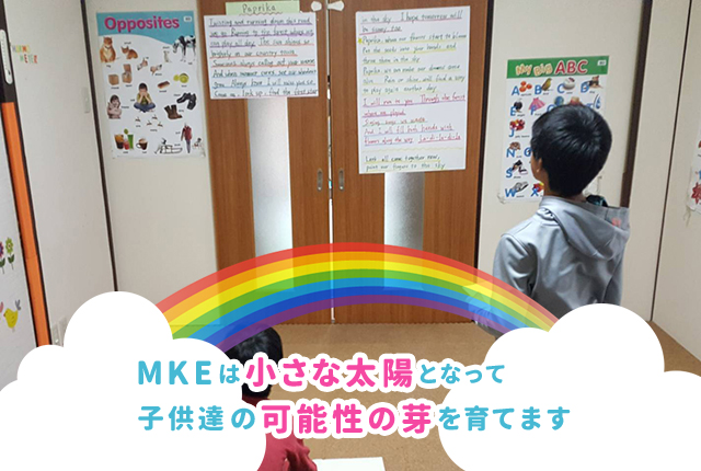Maimai kids English